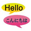 Eikibo | 英語でチャットキーボード
